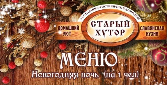 Ресторанно - гостиничный комплекс «Старый Хутор»