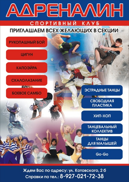 спортивный клуб Адреналин