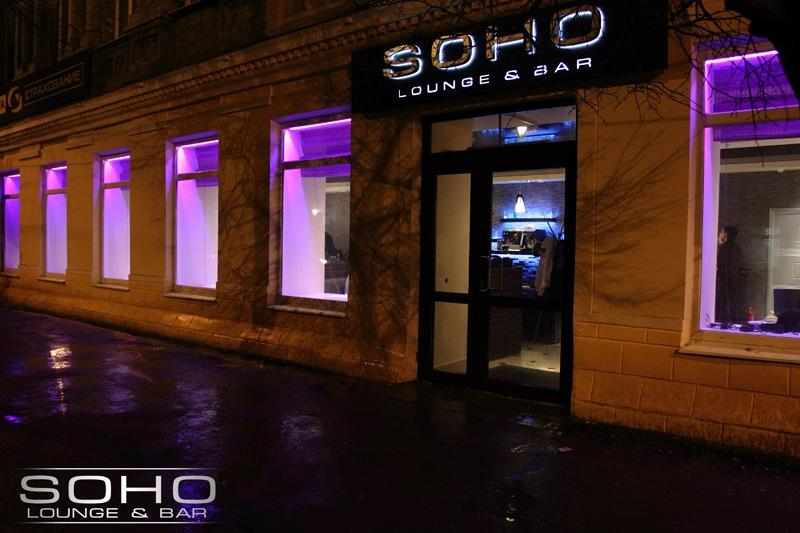 Ресторан SOHO