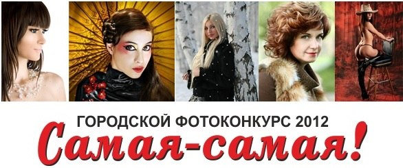 Фотоконкурс «Самая-самая!» 2012
