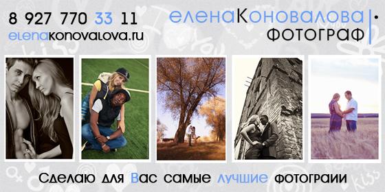 фотограф Елена Коновалова