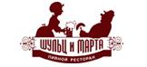 Пивной ресторан «Шульц и Марта»