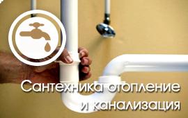 Сантехника, отопление и канализация