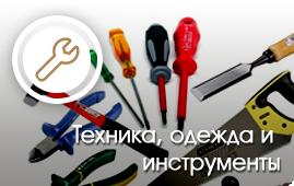Техника, одежда и инструменты