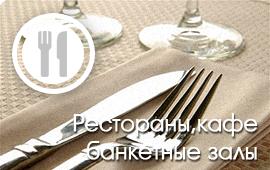 Рестораны, кафе, банкетные залы