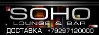 Доставка ресторана SOHO