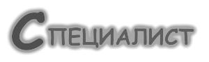 Фирма «Специалист»