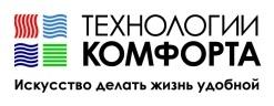 Компания «Технологии комфорта»