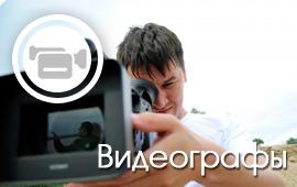 Видеографы