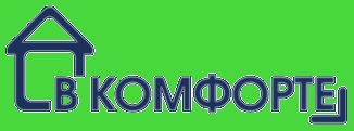 Магазин «В КОМФОРТЕ»