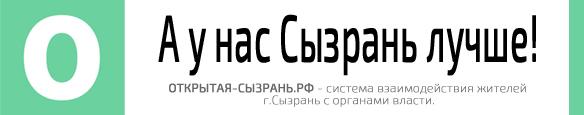 Открытая Сызрань