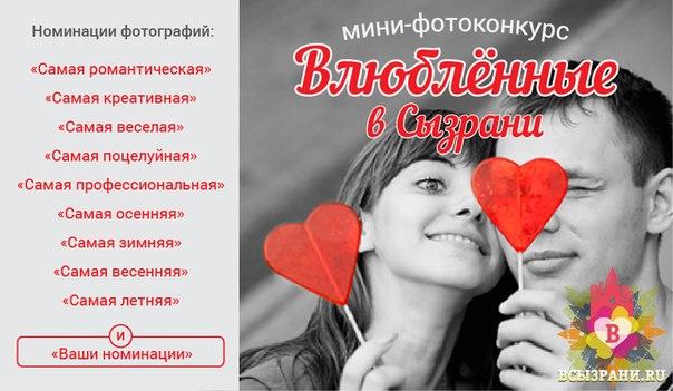 Мини-фотоконкурс «Влюбленные в Сызрани!