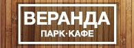 Парк-кафе «Веранда»