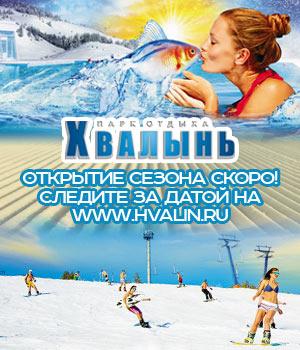 Горнолыжный курорт Хвалынский