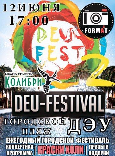 В Сызрани вновь планируется фестиваль DEU-Fest