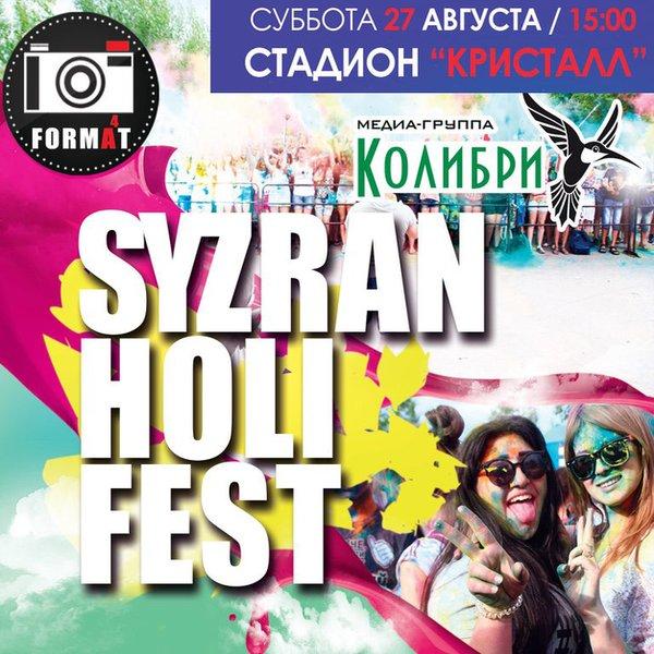 27 августа в Сызрани пройдет фестиваль красок Холи