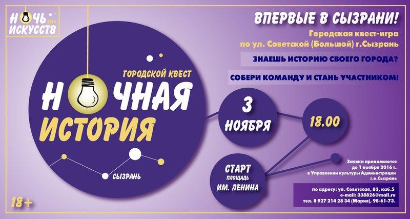 В Сызрани в «Ночь искусств» пройдет квест-игра по историческим местам города