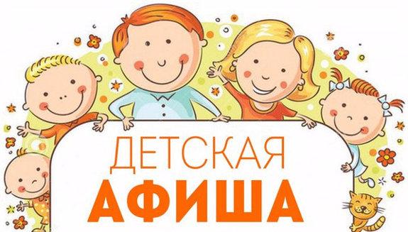 Детская афиша Сызрани