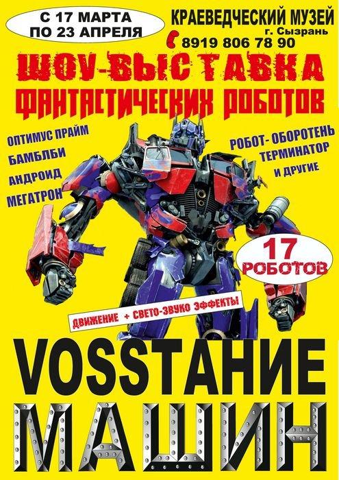 В Краеведческом музее Сызрани на месяц поселятся двухметровые роботы-трансформеры