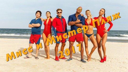 Сызранцев зовут принять участие в конкурсе «Мисс и Мистер пляж»
