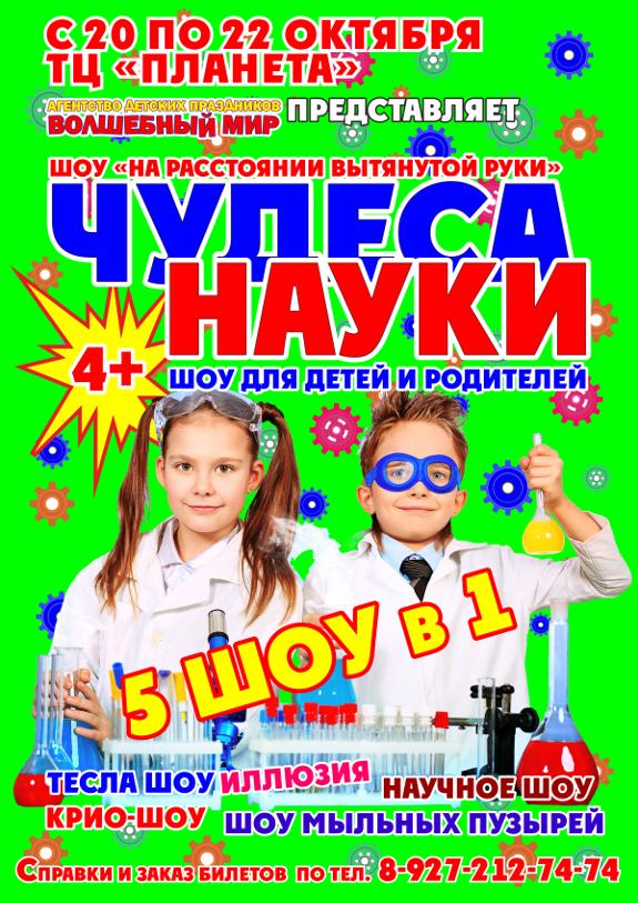 Научное шоу для детей и родителей «Чудеса науки»!