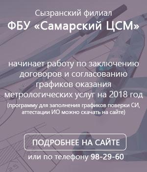 Бесплатное объявление в г сызрани 12 01 2012 создать объявление для расклейки с фото онлайнi