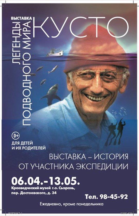В пятницу в Сызрани откроется большая выставка, посвященная Жаку-Иву Кусто