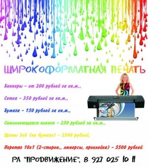 shirokoformatnaya_pechat.jpg