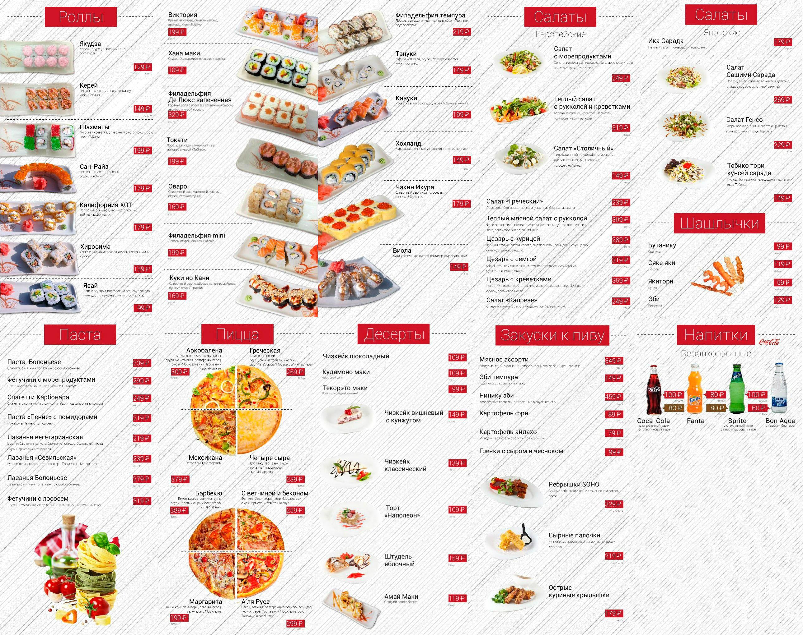 1274756e6244 Доставка суши в Сызрани — удобное меню доставки суши и роллов | В ...
